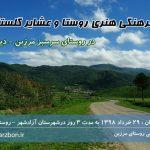 جشنواره اقوام روستا و عشایر
