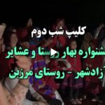جشنواره اقوام مرزبن